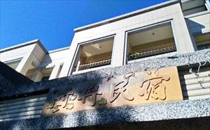 三義甘丹民宿